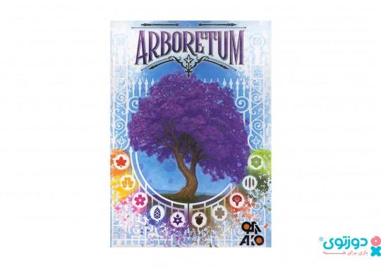 بازی فکری باغ موزه (Arboretum)