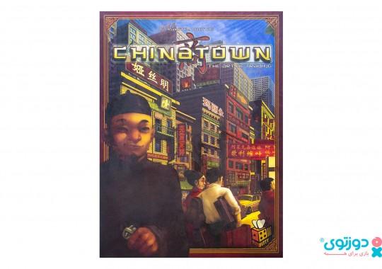بازی فکری محله چینی ها (Chinatown)