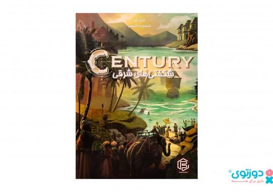 بازی فکری شگفتی های شرقی (century)