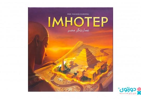 بازی فکری ایمهوتپ (Imhotep)