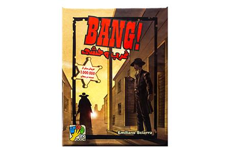 بازی فکری غرب وحشی (Bang)