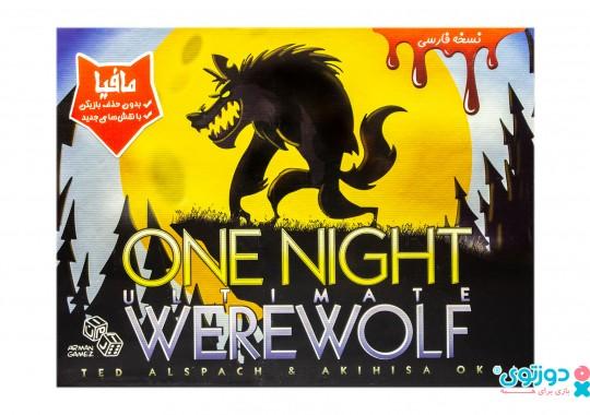 بازی فکری گرگینه یک شبه (One Night Ultimate Werewolf)