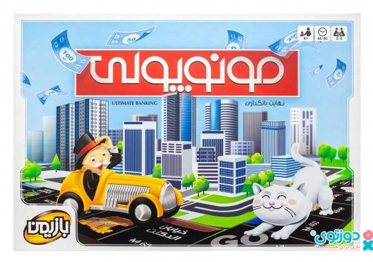 بازی فکری مونوپولی بازیمن  (Monopoly)