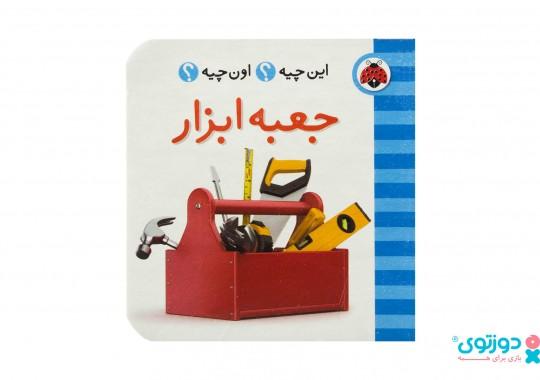 کتاب نوزاد جعبه ابزار