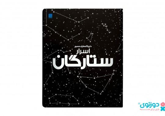 کتاب دایره المعارف مصور اسرار ستارگان