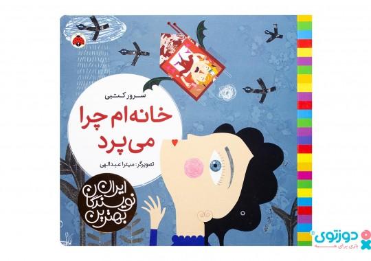 کتاب کودک خانه ام چرا می پرد