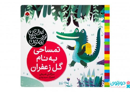 کتاب کودک تمساحی به نام گل زعفران
