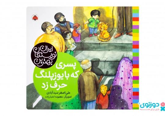 کتاب کودک پسری که با یوزپلنگ حرف زد