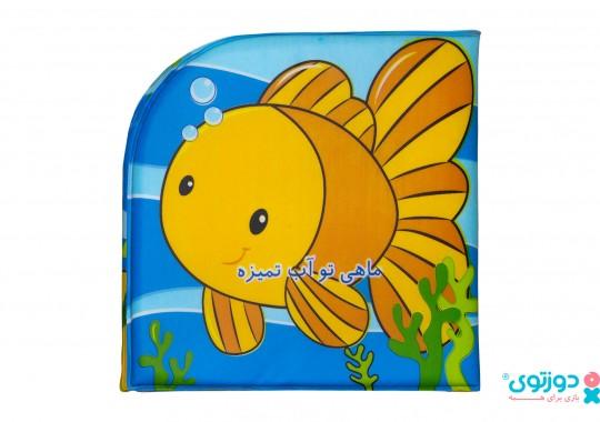 کتاب حمامی ماهی تو آب تمیزه