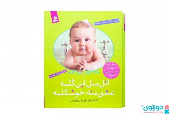 کتاب و آلبوم نوزادیِ اتل متل این گُلمه، عشق منه، خوشگلمه