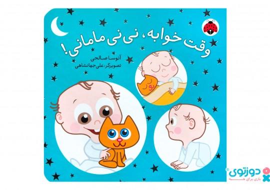 کتاب شعر نوزاد وقت خوابه، نی نی مامانی!