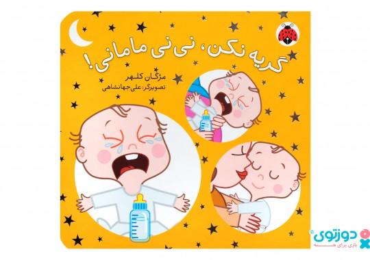کتاب شعر نوزاد گریه نکن، نی نی مامانی!