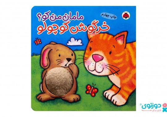 کتاب نوزاد خرگوش کوچولو