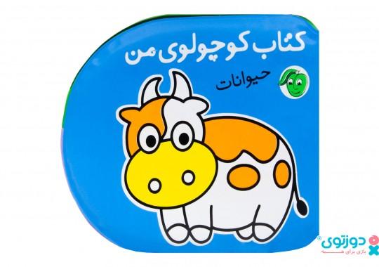 کتاب حمام حیوانات