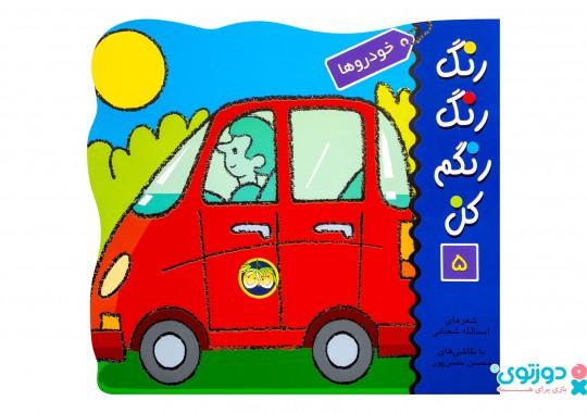 کتاب رنگ آمیزی خودروها