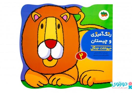 کتاب رنگ آمیزی حیوانات جنگل