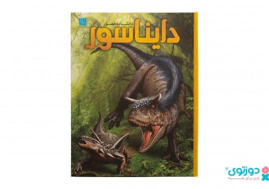 کتاب دانشنامه مصور دایناسورها