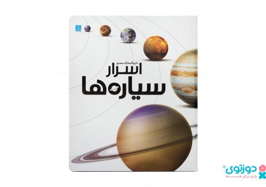 کتاب دایره المعارف مصور اسرار سیاره ها