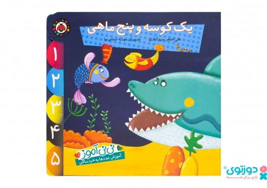 کتاب کودک یک کوسه و پنج ماهی