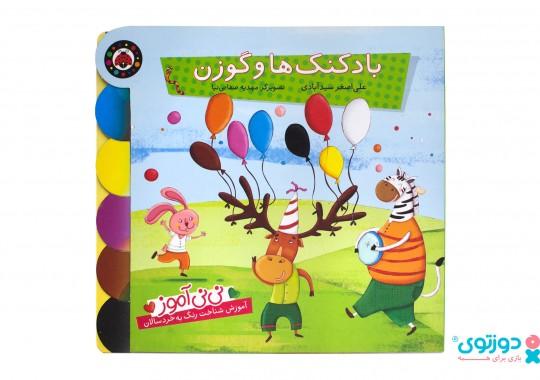 کتاب کودک بادکنک و گوزن ها