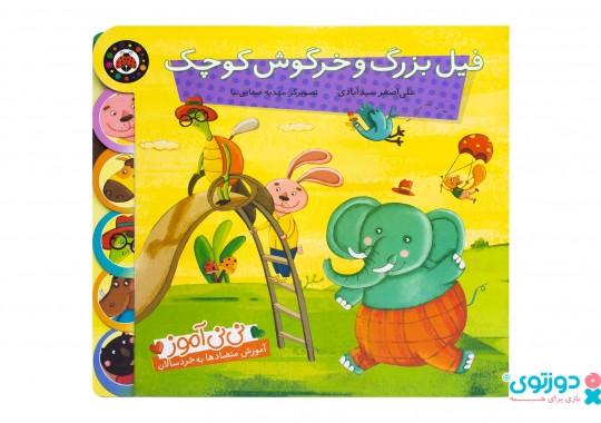 کتاب کودک فیل بزرگ و خرگوش کوچک