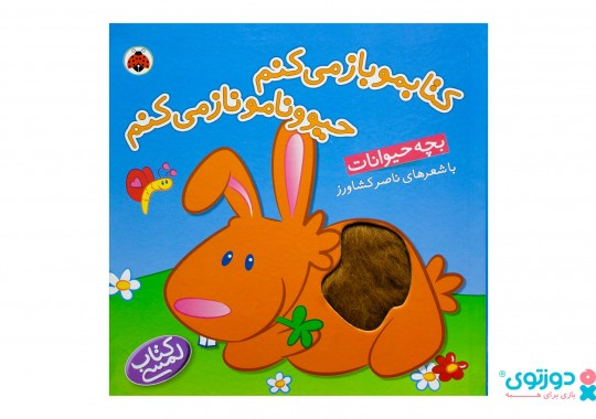 کتاب لمسی کودکان کتابمو باز می کنم حیوونامو ناز می کنم (بچه حیوانات)
