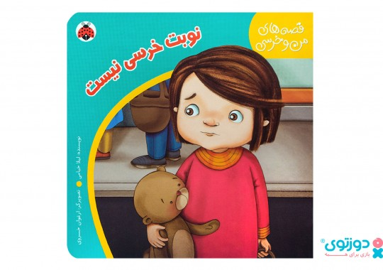 کتاب کودک نوبت خرسی نیست