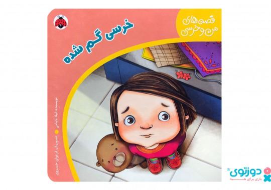 کتاب کودک خرسی گم شده