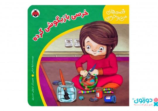کتاب کودک خرسی بازیگوشی کرده