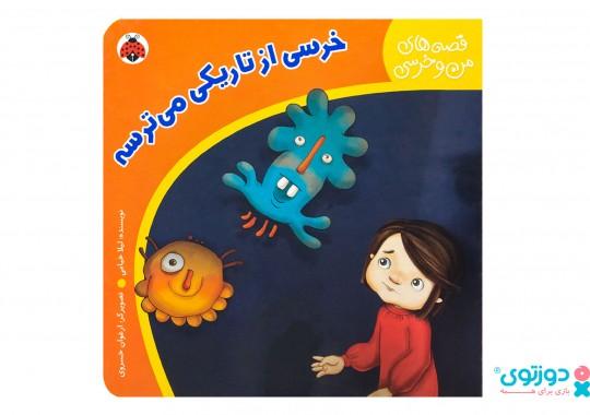 کتاب کودک خرسی از تاریکی میترسه