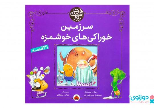 کتاب کودک سرزمین خوراکی های خوشمزه