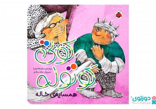 کتاب کودک کوتی کوتوله (همسایهی خاله)