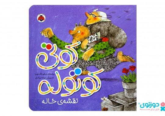 کتاب کودک کوتی کوتوله (نقشهی خاله)