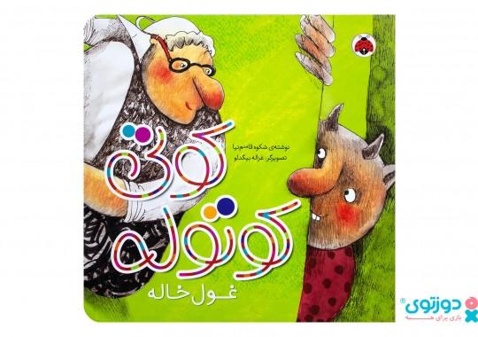 کتاب کودک کوتی کوتوله (غول خاله)