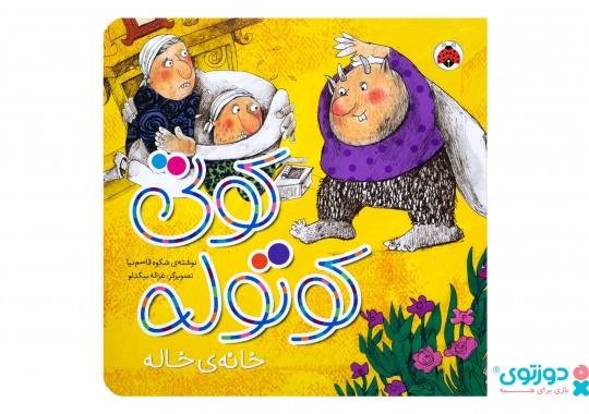 کتاب کودک کوتی کوتوله (خانهی خاله)