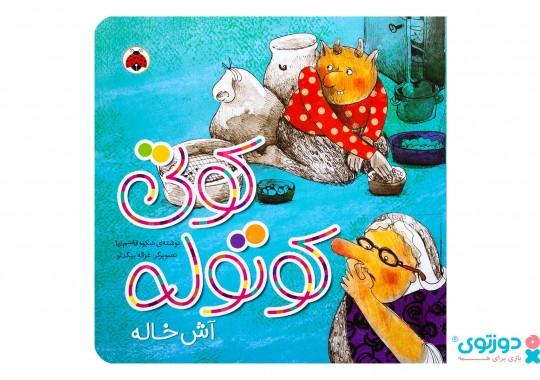 کتاب کودک کوتی کوتوله (آش خاله)