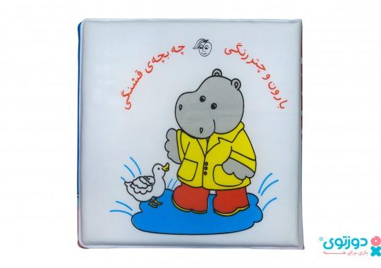 کتاب حمامی کودک، بارون و چتر رنگی چه بچه ی قشنگی