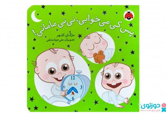 کتاب شعر نوزاد پس کی می خوابی، نی نی مامانی!