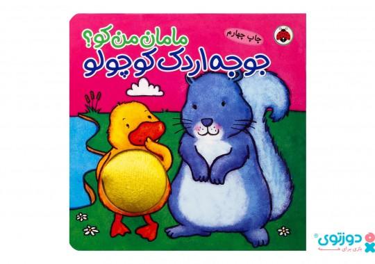 کتاب نوزاد جوجه اردک کوچولو