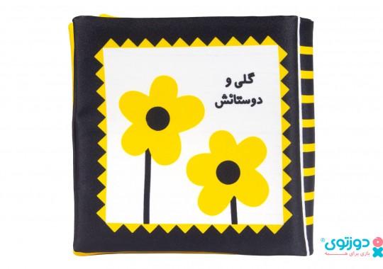کتاب پارچه ای گلی و دوستانش