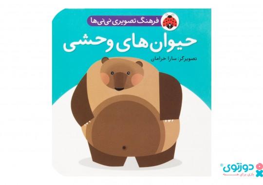 کتاب نوزاد حیوان های وحشی