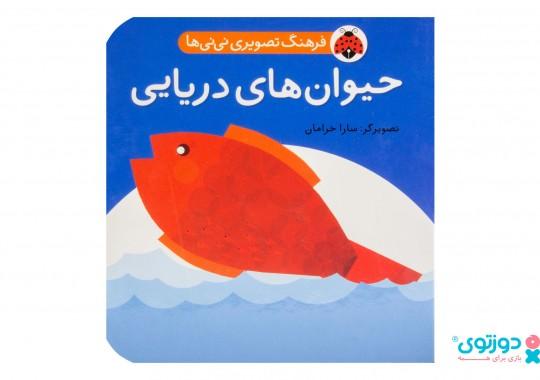 کتاب نوزاد حیوان های دریایی