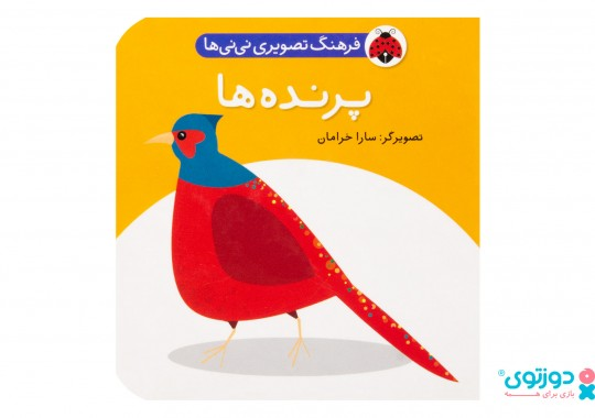 کتاب نوزاد پرنده ها