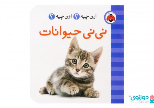 کتاب نوزاد نی نی حیوانات