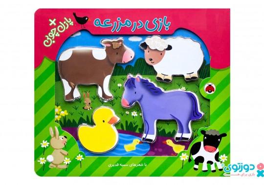 کتاب بچه گانه بازی در مزرعه