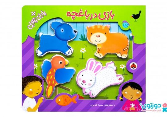 کتاب بچه گانه بازی در باغچه