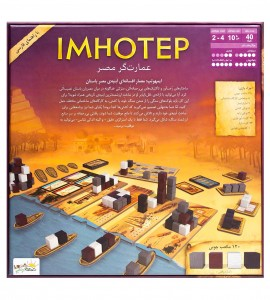 مشخصات بازی فکری ایمهوتپ (Imhotep)