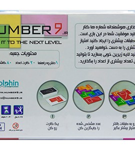 بازی فکری نامبر 9 (Number 9)