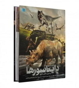 خرید کتاب دایره المعارف دایناسورها