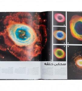 مشخصات کتاب دایره المعارف مصور اسرار ستارگان